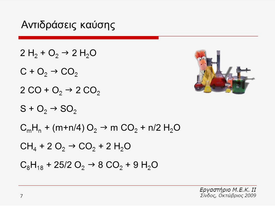 Αντιδράσεις καύσης 2 Η2 + Ο2  2 Η2Ο C + O2  CO2 2 CO + O2  2 CO2