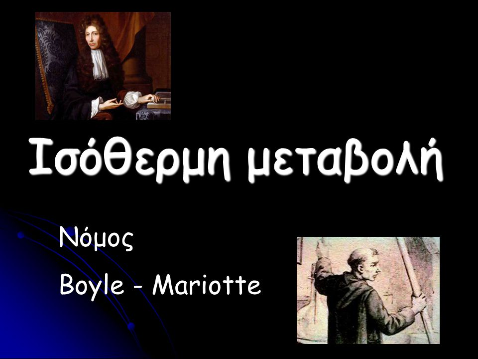 Ισόθερμη μεταβολή Νόμος Boyle - Mariotte