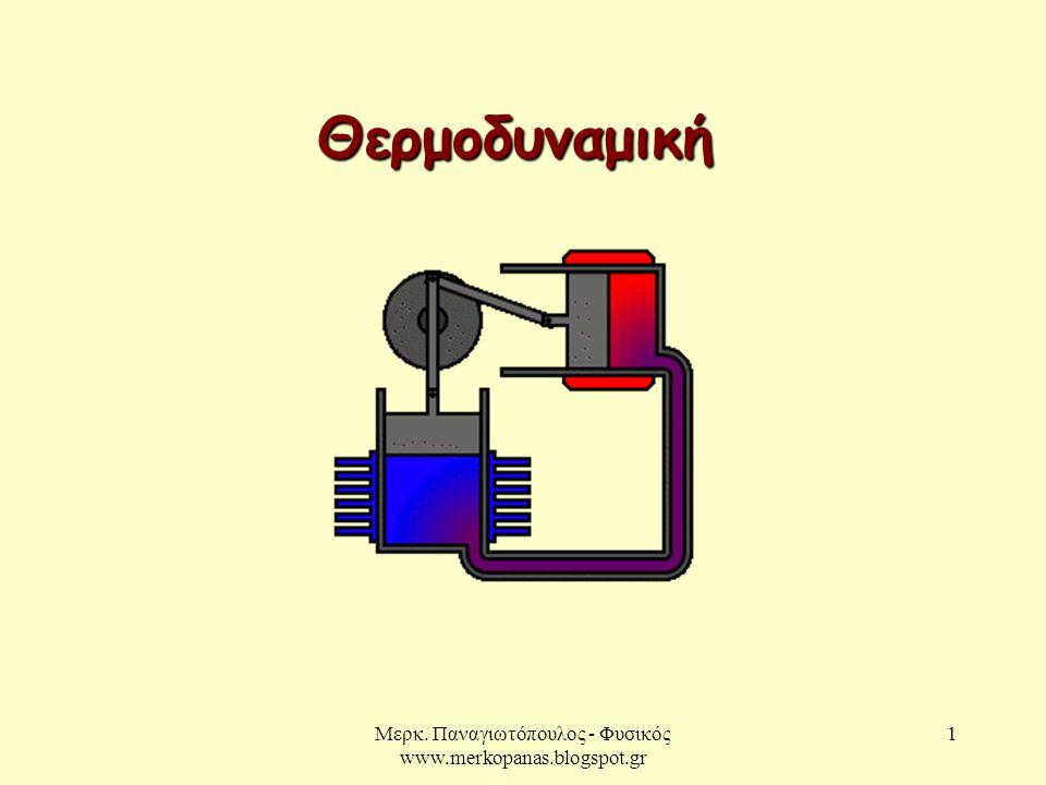 Μερκ. Παναγιωτόπουλος - Φυσικός www.merkopanas.blogspot.gr