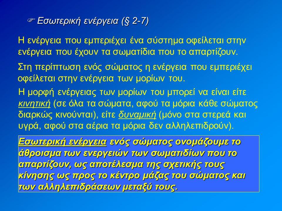  Εσωτερική ενέργεια (§ 2-7)