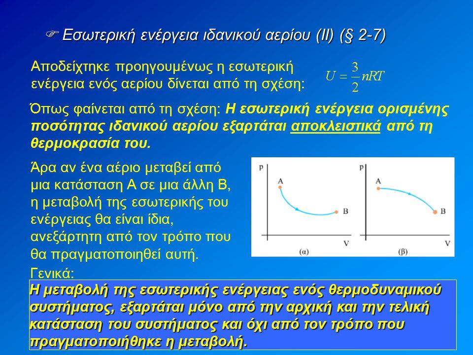  Εσωτερική ενέργεια ιδανικού αερίου (ΙΙ) (§ 2-7)