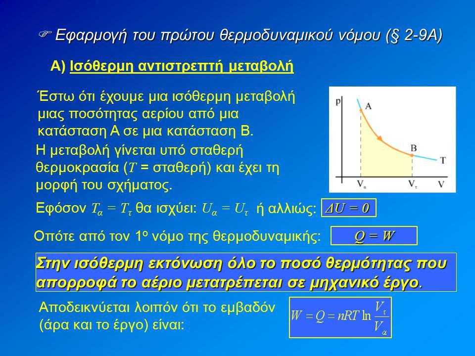  Εφαρμογή του πρώτου θερμοδυναμικού νόμου (§ 2-9Α)