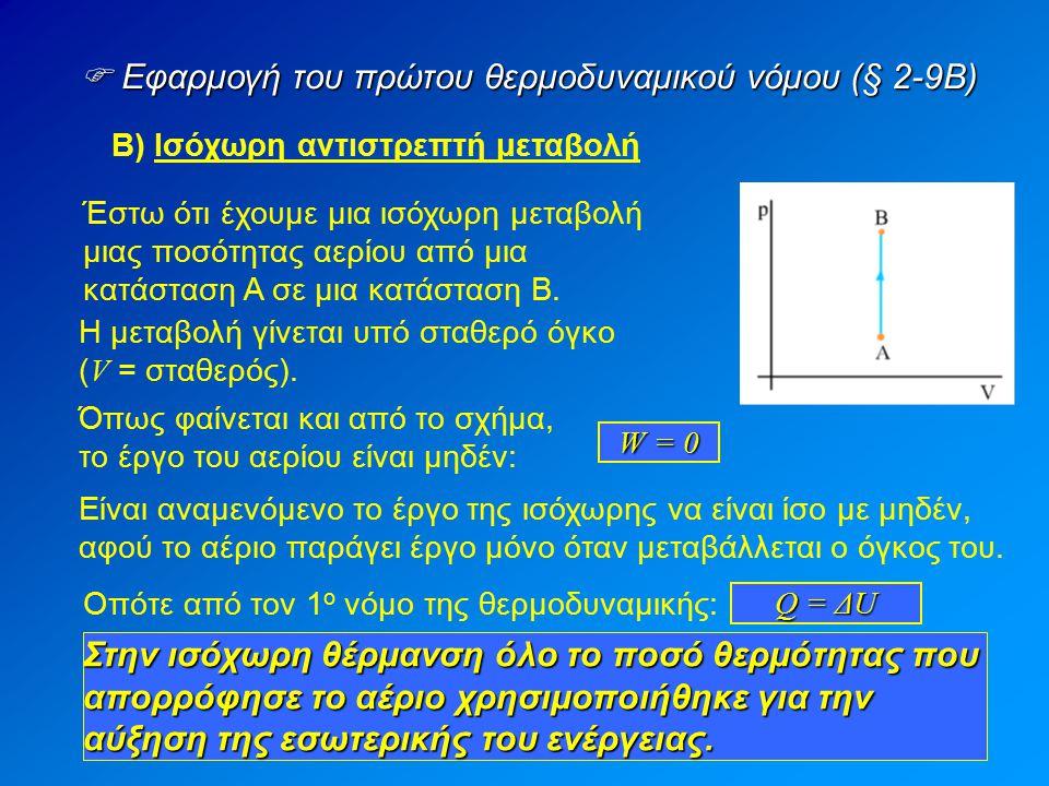  Εφαρμογή του πρώτου θερμοδυναμικού νόμου (§ 2-9Β)