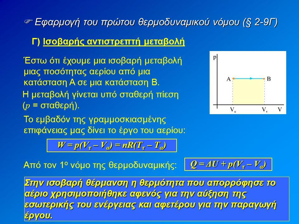 W = p(Vτ – Vα) = nR(Tτ – Tα)