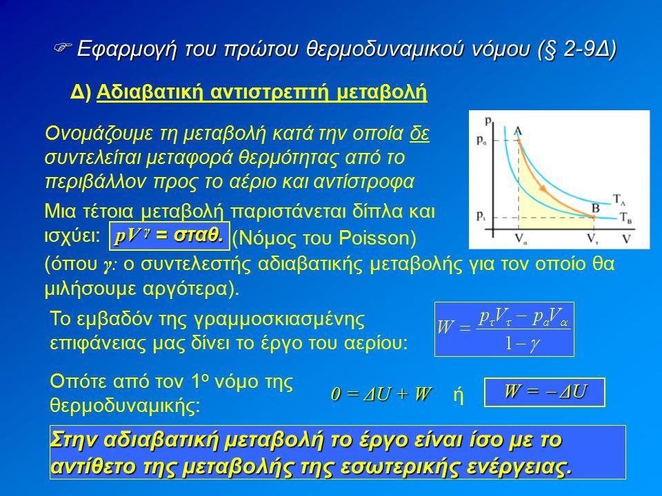  Εφαρμογή του πρώτου θερμοδυναμικού νόμου (§ 2-9Δ)