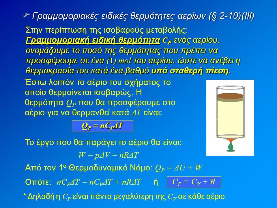  Γραμμομοριακές ειδικές θερμότητες αερίων (§ 2-10)(ΙIΙ)