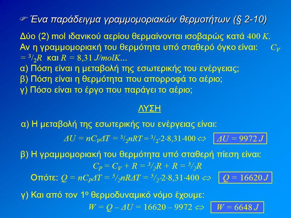  Ένα παράδειγμα γραμμομοριακών θερμοτήτων (§ 2-10)