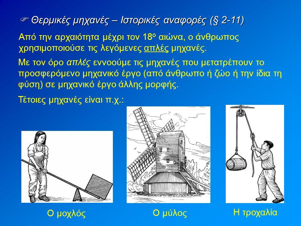  Θερμικές μηχανές – Ιστορικές αναφορές (§ 2-11)