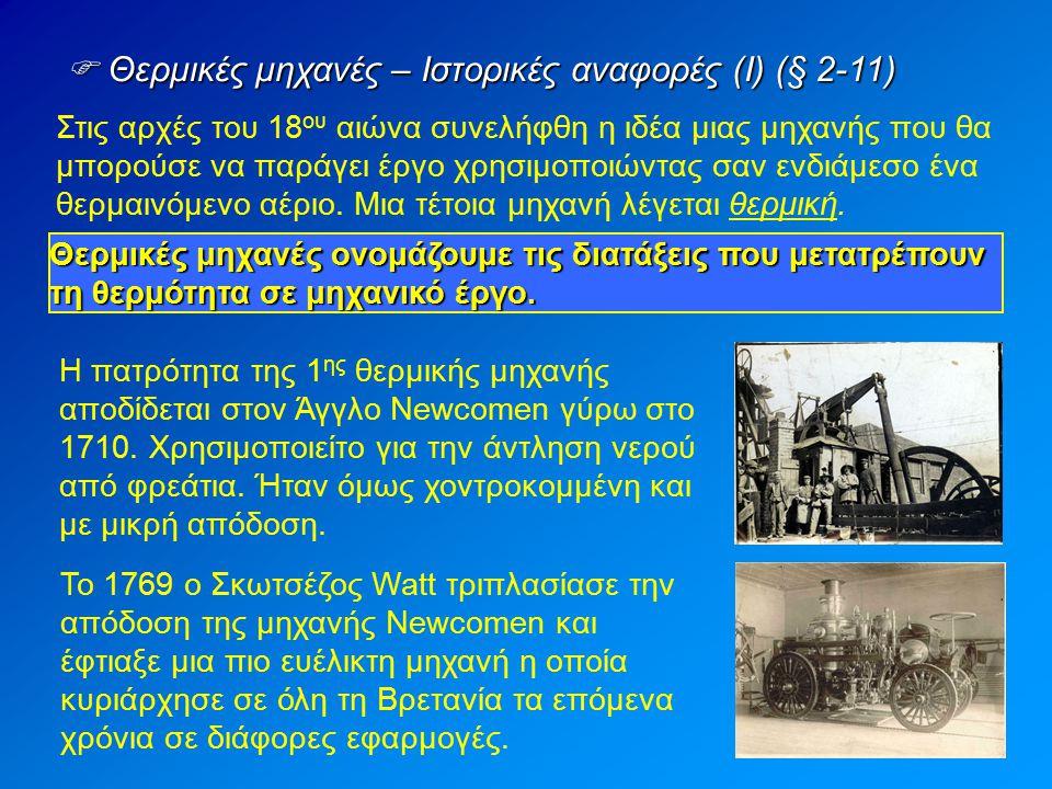  Θερμικές μηχανές – Ιστορικές αναφορές (Ι) (§ 2-11)