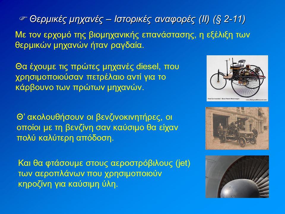  Θερμικές μηχανές – Ιστορικές αναφορές (ΙΙ) (§ 2-11)