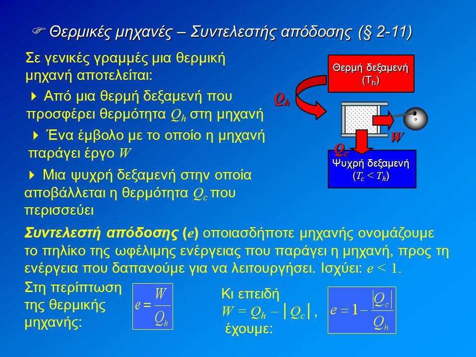  Θερμικές μηχανές – Συντελεστής απόδοσης (§ 2-11)