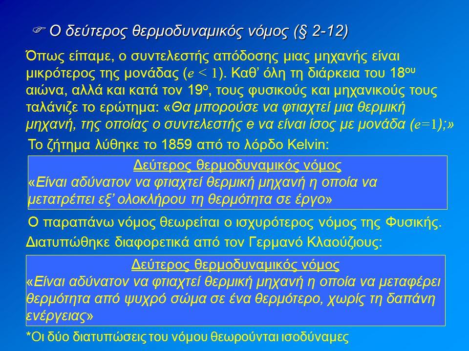  Ο δεύτερος θερμοδυναμικός νόμος (§ 2-12)