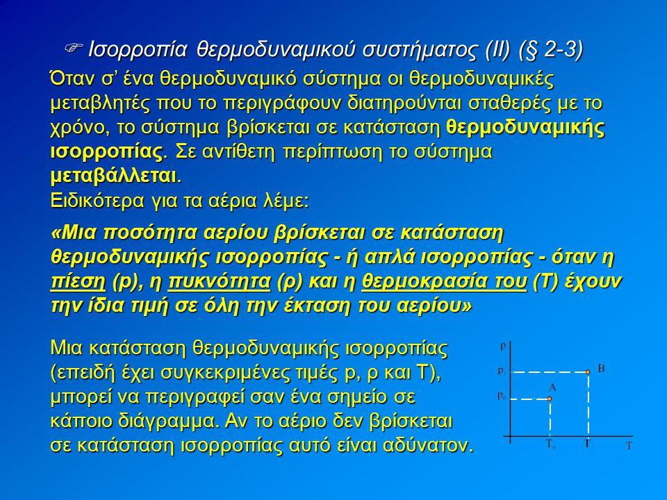 Ισορροπία θερμοδυναμικού συστήματος (ΙΙ) (§ 2-3)