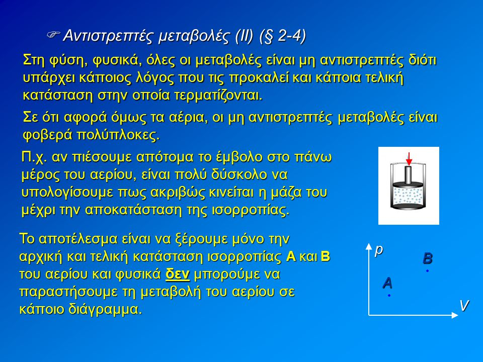  Αντιστρεπτές μεταβολές (ΙΙ) (§ 2-4)