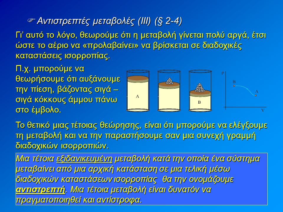  Αντιστρεπτές μεταβολές (ΙΙΙ) (§ 2-4)
