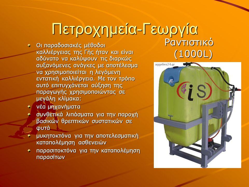 Πετροχημεία-Γεωργία Ραντιστικό (1000L)