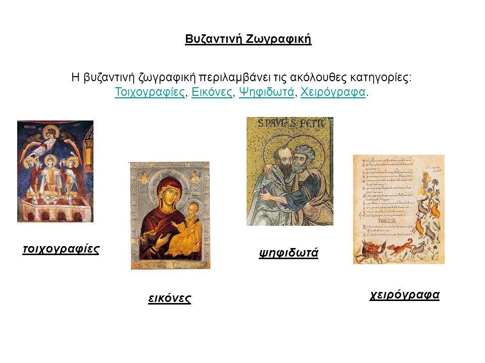 Βυζαντινή Ζωγραφική H βυζαντινή ζωγραφική περιλαμβάνει τις ακόλουθες κατηγορίες: Τοιχογραφίες, Εικόνες, Ψηφιδωτά, Χειρόγραφα.