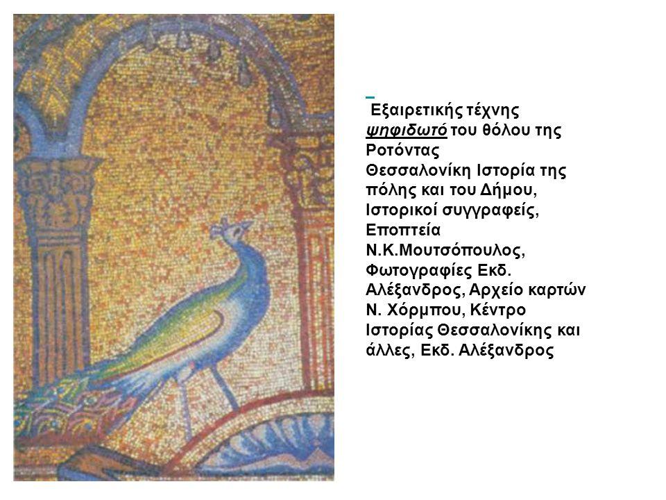 Εξαιρετικής τέχνης ψηφιδωτό του θόλου της Ροτόντας.