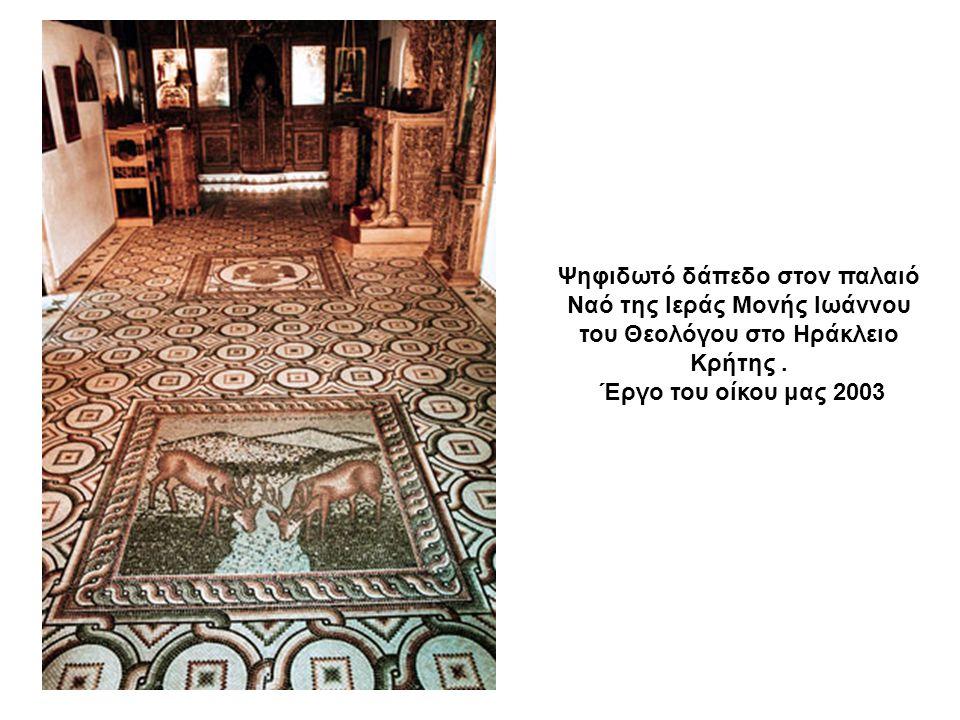 Ψηφιδωτό δάπεδο στον παλαιό Ναό της Ιεράς Μονής Ιωάννου του Θεολόγου στο Ηράκλειο Κρήτης .