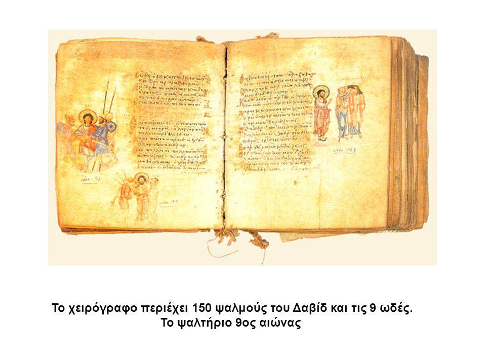 Το χειρόγραφο περιέχει 150 ψαλμούς του Δαβίδ και τις 9 ωδές.
