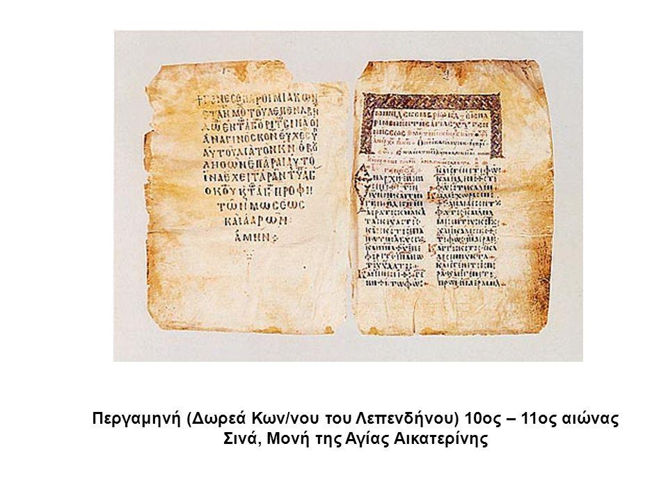 Περγαμηνή (Δωρεά Κων/νου του Λεπενδήνου) 10ος – 11ος αιώνας