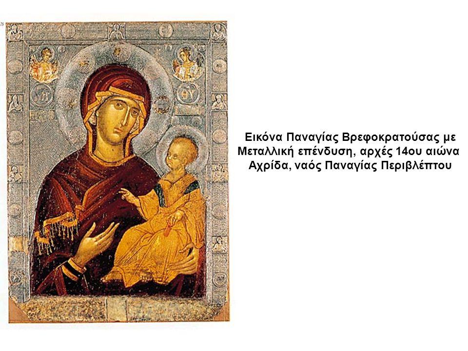 Εικόνα Παναγίας Βρεφοκρατούσας με Μεταλλική επένδυση, αρχές 14ου αιώνα