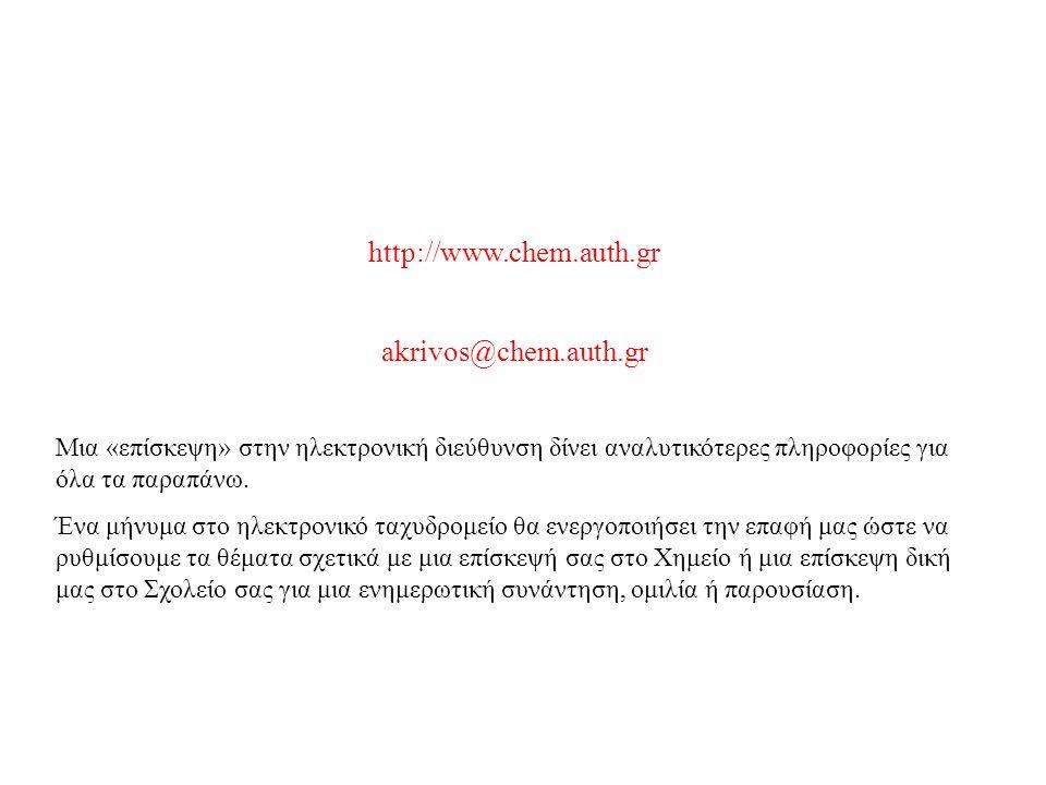 http://www.chem.auth.gr akrivos@chem.auth.gr