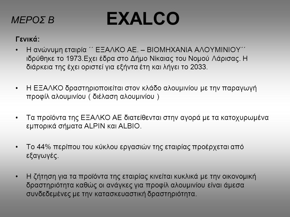 EXALCO ΜΕΡΟΣ Β. Γενικά: