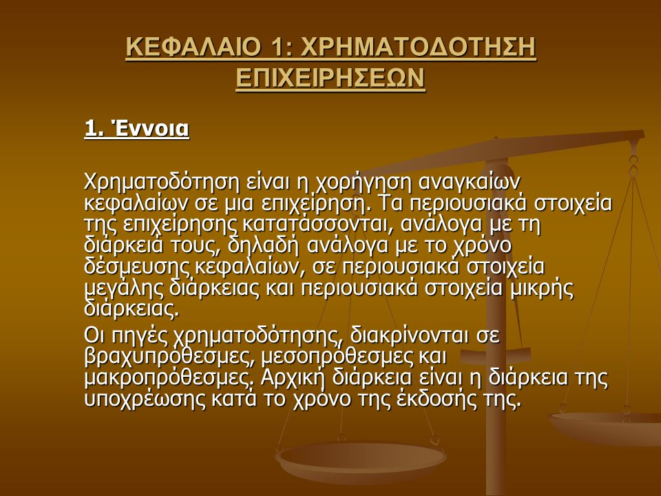 ΚΕΦΑΛΑΙΟ 1: ΧΡΗΜΑΤΟΔΟΤΗΣΗ ΕΠΙΧΕΙΡΗΣΕΩΝ