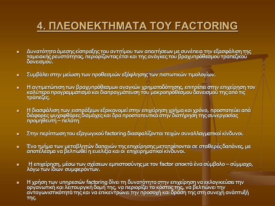 4. ΠΛΕΟΝΕΚΤΗΜΑΤΑ ΤΟΥ FACTORING