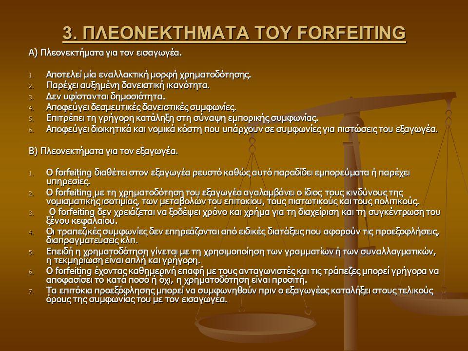 3. ΠΛΕΟΝΕΚΤΗΜΑΤΑ ΤΟΥ FORFEITING