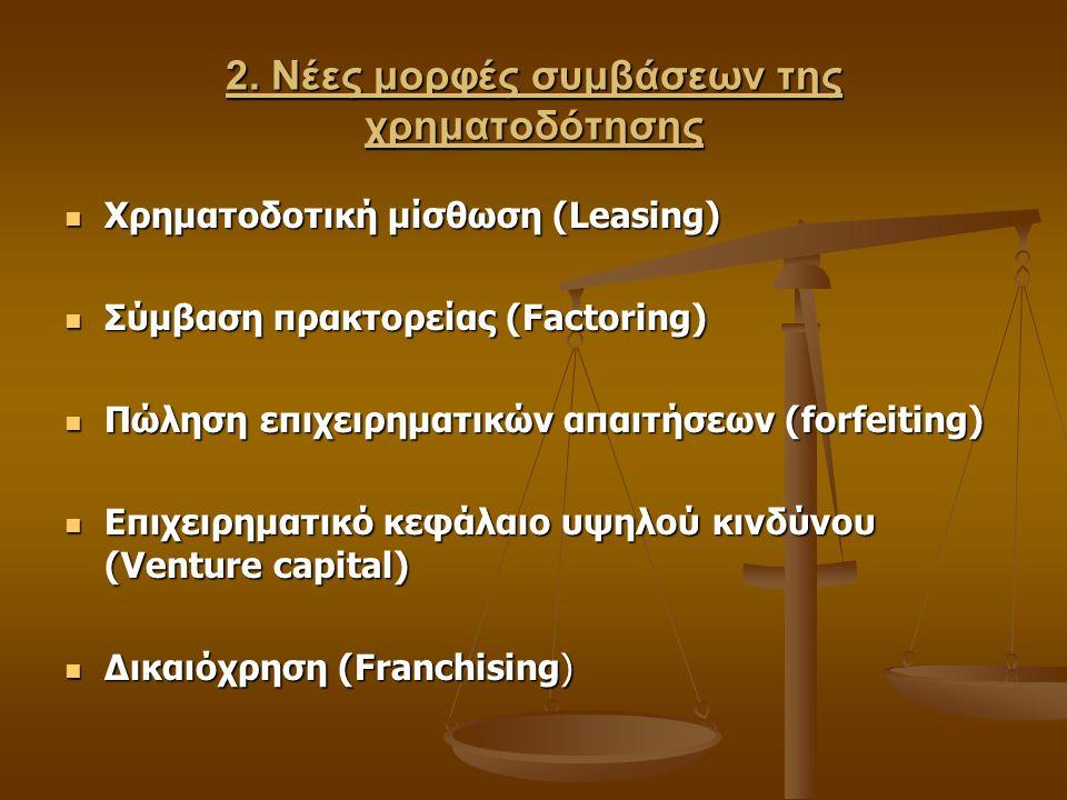 2. Νέες μορφές συμβάσεων της χρηματοδότησης