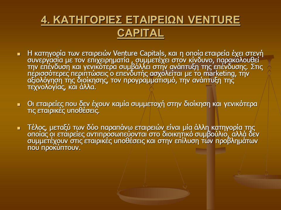 4. ΚΑΤΗΓΟΡΙΕΣ ΕΤΑΙΡΕΙΩΝ VENTURE CAPITAL