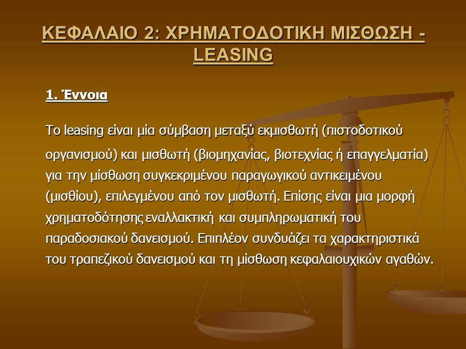 ΚΕΦΑΛΑΙΟ 2: ΧΡΗΜΑΤΟΔΟΤΙΚΗ ΜΙΣΘΩΣΗ - LEASING