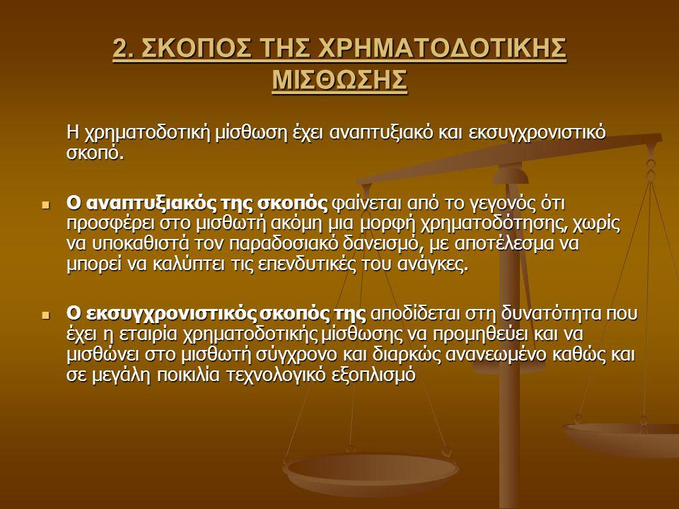 2. ΣΚΟΠΟΣ ΤΗΣ ΧΡΗΜΑΤΟΔΟΤΙΚΗΣ ΜΙΣΘΩΣΗΣ