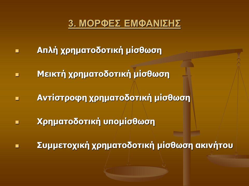 3. ΜΟΡΦΕΣ ΕΜΦΑΝΙΣΗΣ Απλή χρηματοδοτική μίσθωση