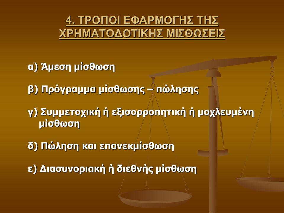 4. ΤΡΟΠΟΙ ΕΦΑΡΜΟΓΗΣ ΤΗΣ ΧΡΗΜΑΤΟΔΟΤΙΚΗΣ ΜΙΣΘΩΣΕΙΣ