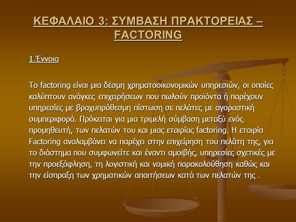 ΚΕΦΑΛΑΙΟ 3: ΣΥΜΒΑΣΗ ΠΡΑΚΤΟΡΕΙΑΣ – FACTORING