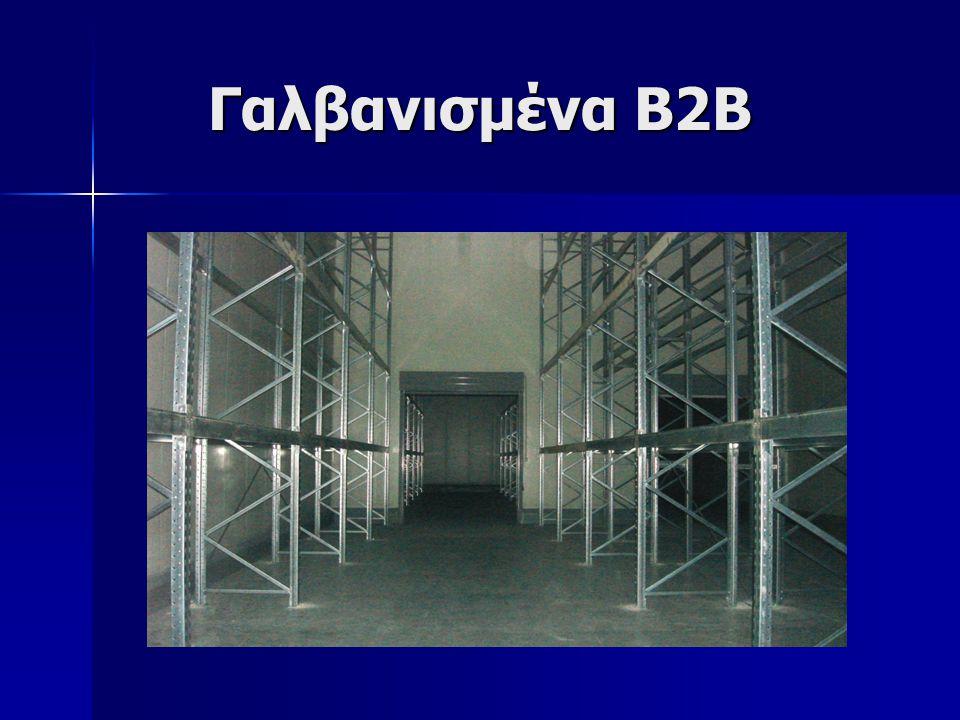 Γαλβανισμένα B2B