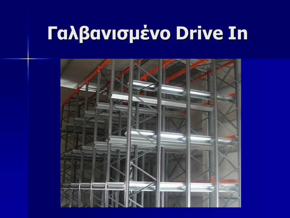Γαλβανισμένο Drive In