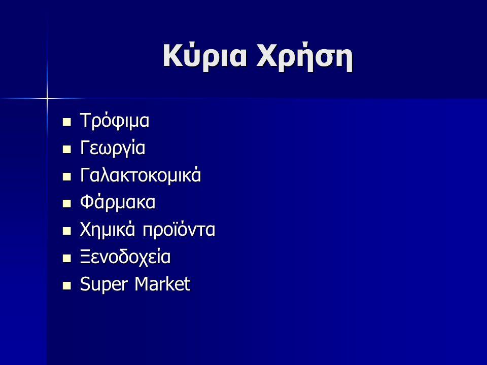 Κύρια Χρήση Τρόφιμα Γεωργία Γαλακτοκομικά Φάρμακα Χημικά προϊόντα
