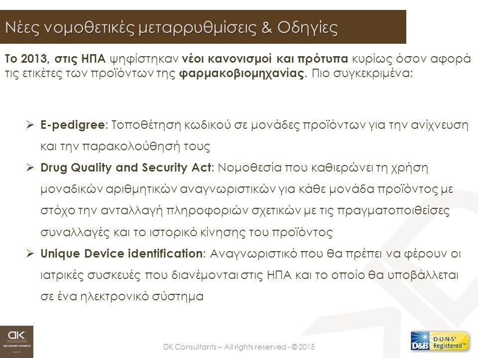 Νέες νομοθετικές μεταρρυθμίσεις & Οδηγίες