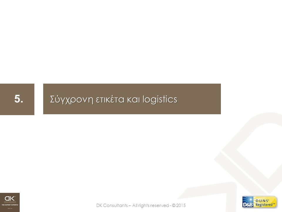 Σύγχρονη ετικέτα και logistics