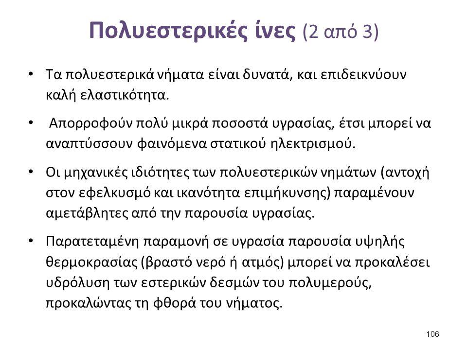 Πολυεστερικές ίνες (3 από 3)