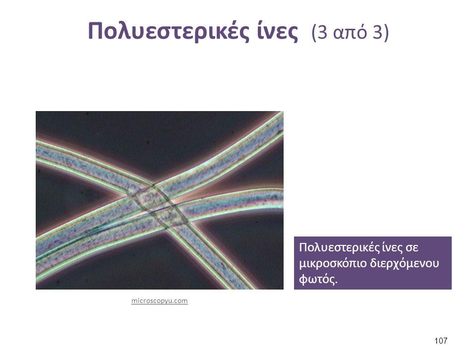Πολυακρυλονιτρίλια (1 από 2)