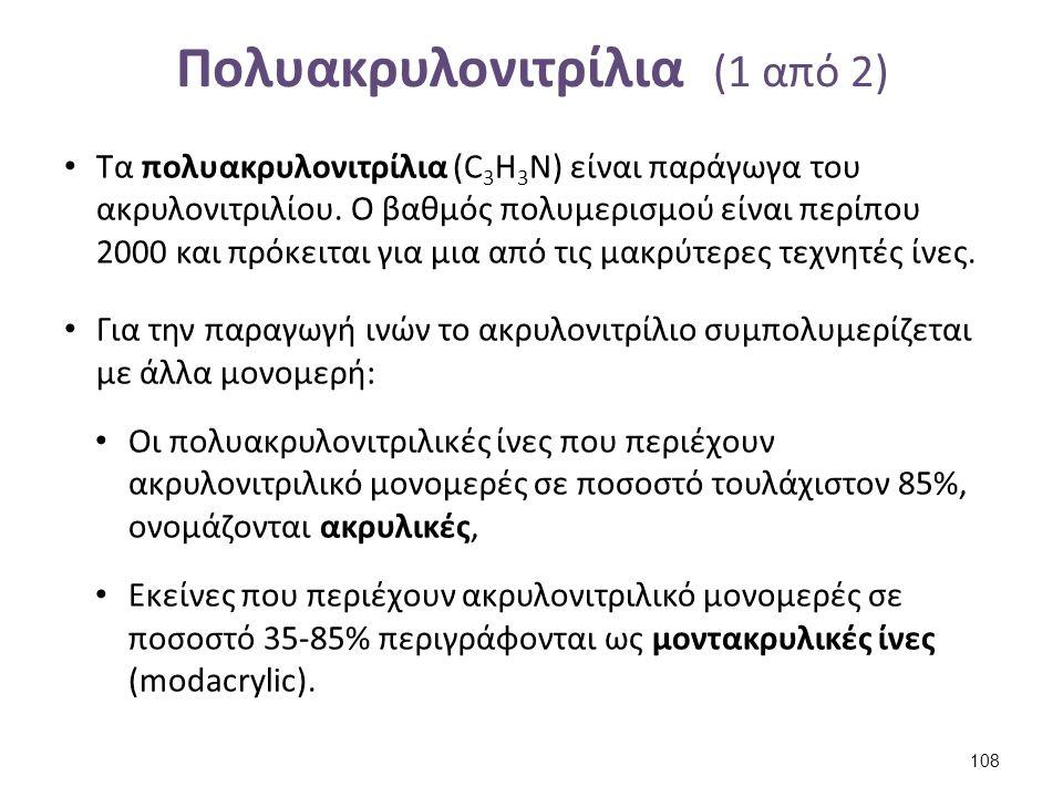 Πολυακρυλονιτρίλια (2 από 2)