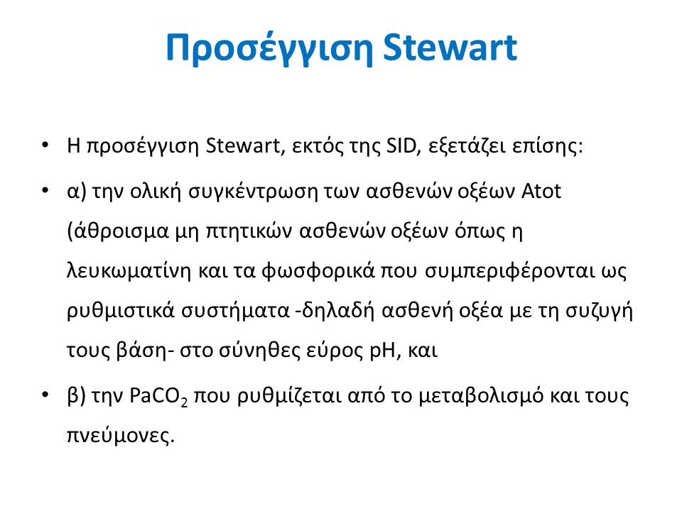 Προσέγγιση Stewart Η προσέγγιση Stewart, εκτός της SID, εξετάζει επίσης: