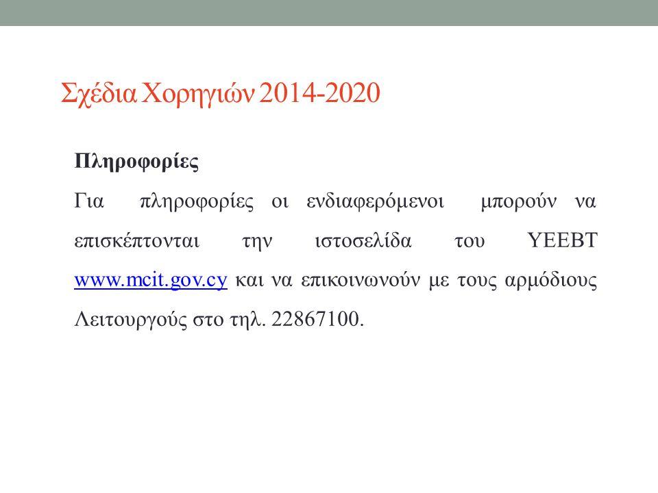 Σχέδια Χορηγιών 2014-2020