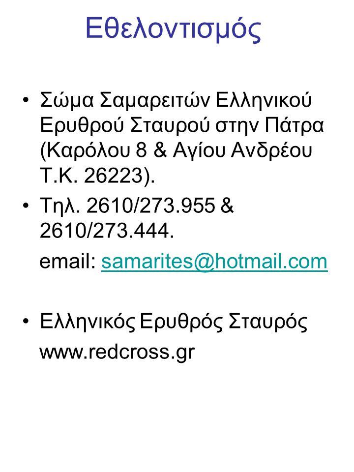 Εθελοντισμός Σώμα Σαμαρειτών Ελληνικού Ερυθρού Σταυρού στην Πάτρα (Καρόλου 8 & Αγίου Ανδρέου Τ.Κ. 26223).