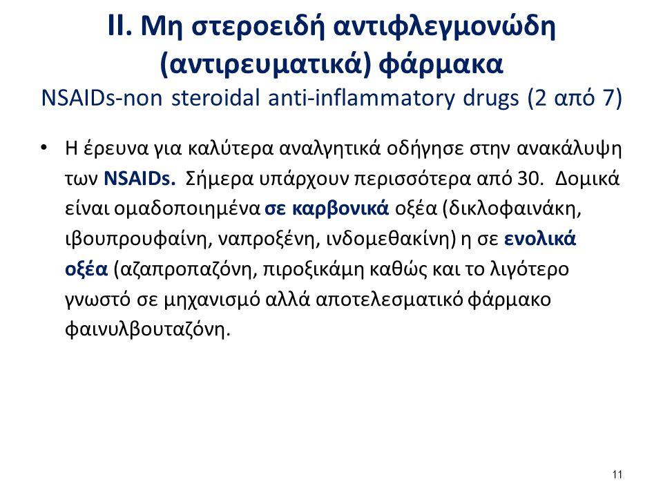 ΙΙ. Μη στεροειδή αντιφλεγμονώδη (αντιρευματικά) φάρμακα NSAIDs-non steroidal anti-inflammatory drugs (3 από 7)